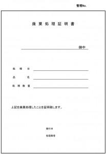 廃棄処理証明書