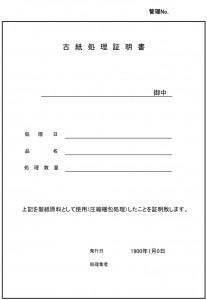 古紙処理証明書